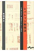 レバレッジ勉強法の本