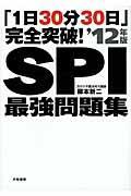 「1日30分30日」完全突破!SPI最強問題集 '12年版の本
