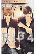 R134の本