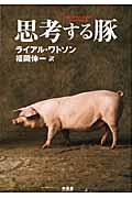 思考する豚の本