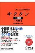 キクタン中国語 入門編の本