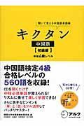 キクタン中国語 初級編の本