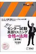 センター試験英語リスニング合格の法則 基礎編の本