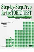 Stepーbyーstep prep for the TOEIC test step 2(intermediate course)の本