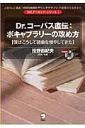 Dr.コーパス直伝:ボキャブラリーの攻め方の本