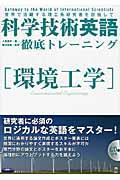 科学技術英語徹底トレーニング「環境工学」の本