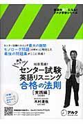 センター試験英語リスニング合格の法則 実践編の本