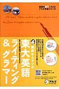 灘高キムタツの東大英語ライティング&グラマーの本