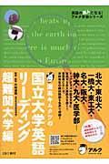 灘高キムタツの国立大学英語リーディング超難関大学編の本