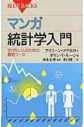 マンガ統計学入門の本