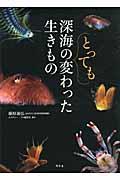 深海のとっても変わった生きものの本