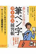 暮らしに役立つ筆ペン字書き込み練習帳の本