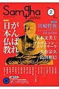 サンガジャパン vol.2の本