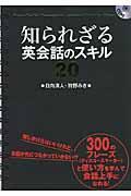 知られざる英会話のスキル20の本