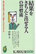 結果をきちんと出せる人の習慣術の本