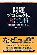 問題プロジェクトの火消し術の本