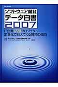 ソフトウェア開発データ白書 2007の本