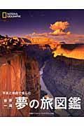 写真と地図で愉しむ世界一周夢の旅図鑑の本