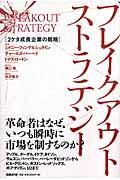 ブレイクアウト・ストラテジーの本