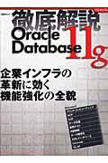 徹底解説Oracle Database 11gの本