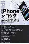 iPhoneショックの本