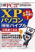 あと5年使う!XPパソコン増強バイブル