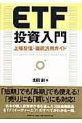 ETF投資入門の本