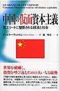 中国の仮面資本主義の本