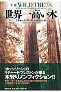 世界一高い木の本