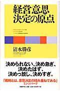 経営意思決定の原点の本