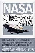 NASA好機をつかむ組織の本