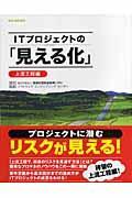 ITプロジェクトの「見える化」 上流工程編の本