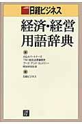 日経ビジネス経済・経営用語辞典の本