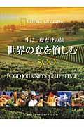 世界の食を愉しむbest 500の本