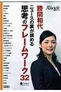 ニュースの裏が読める思考のフレームワーク32の本