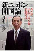 新・ニッポン開国論の本