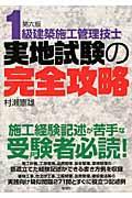 第六版 1級建築施工管理技士実地試験の完全攻略の本