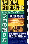 プロの撮り方風景写真の本