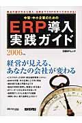 中堅・中小企業のためのERP導入実践ガイド 2006年版の本