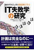「IT失敗学」の研究の本