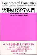 実験経済学入門の本