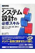 25のセオリーで学ぶシステム設計の必修スキルの本