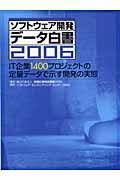 ソフトウェア開発データ白書 2006の本