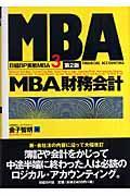 第2版 MBA財務会計の本