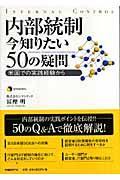内部統制今知りたい50の疑問の本