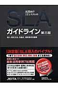 第3版 民間向けITシステムのSLAガイドラインの本