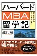ハーバードMBA留学記の本