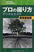 プロの撮り方デジタルカメラ 画像編集編の本