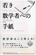 若き数学者への手紙の本