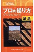 プロの撮り方デジタルカメラ 風景の本